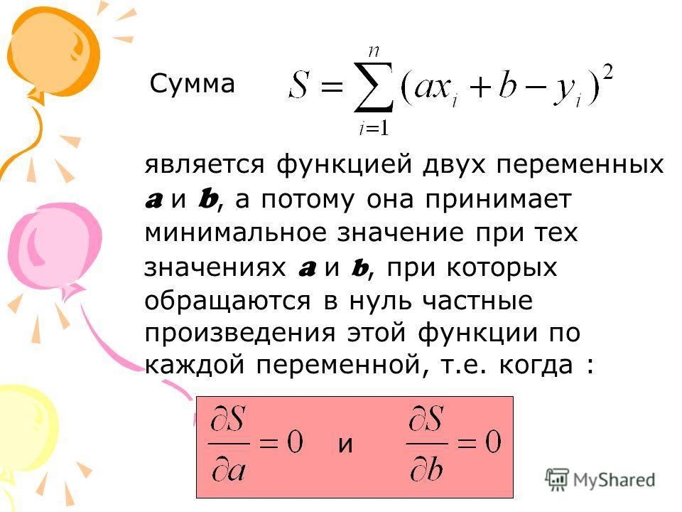 Сумма является функцией двух переменных a и b, а потому она принимает минимальное значение при тех значениях a и b, при которых обращаются в нуль частные произведения этой функции по каждой переменной, т.е. когда : и