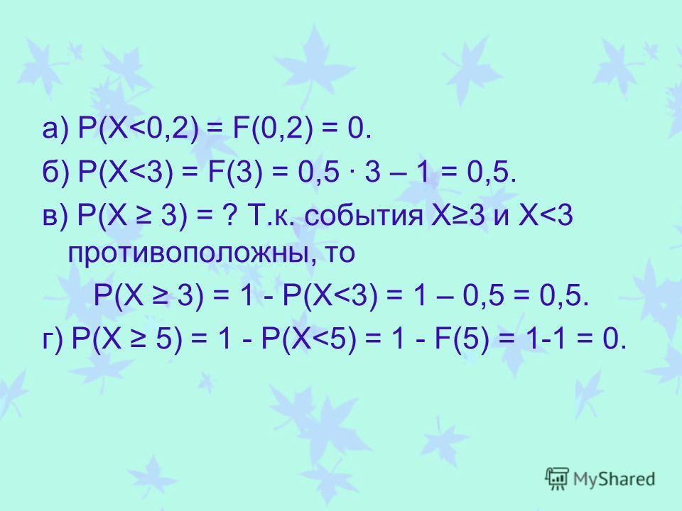 а) P(X