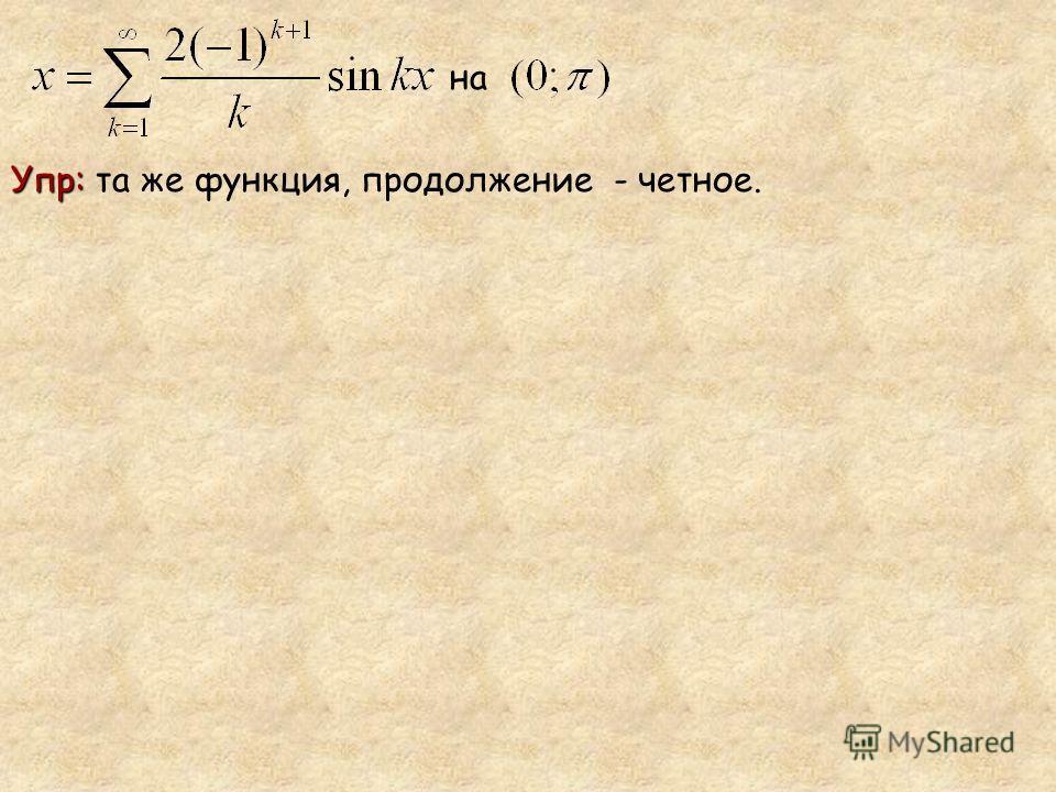 на Упр: Упр: та же функция, продолжение - четное.