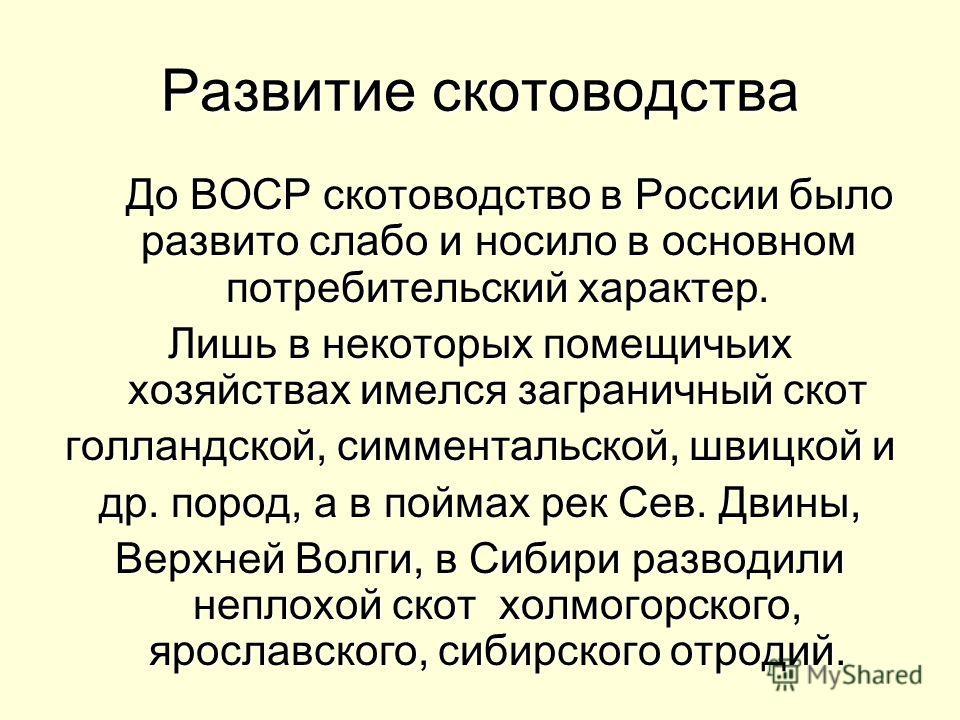 Развитие скотоводства До ВОСР скотоводство в России было развито слабо и носило в основном потребительский характер. До ВОСР скотоводство в России было развито слабо и носило в основном потребительский характер. Лишь в некоторых помещичьих хозяйствах