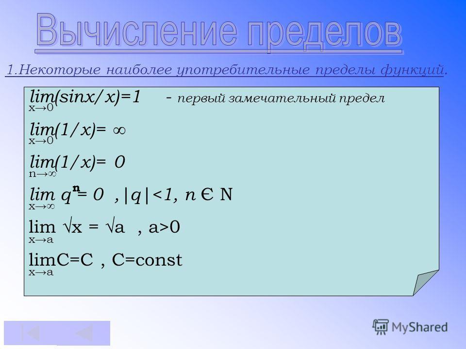 1.Некоторые наиболее употребительные пределы функций. lim(sinx/x)=1 - первый замечательный предел lim(1/x)= lim(1/x)= 0 lim q = 0,|q|0 limC=C, C=const xаxа xаxа x0 x n n