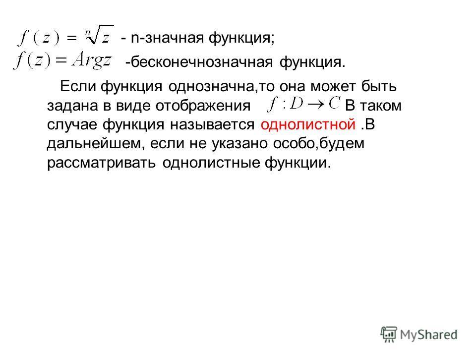 - n-значная функция; -бесконечнозначная функция. Если функция однозначна,то она может быть задана в виде отображения В таком случае функция называется однолистной.В дальнейшем, если не указано особо,будем рассматривать однолистные функции.