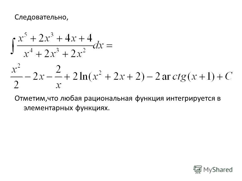 Следовательно, Отметим,что любая рациональная функция интегрируется в элементарных функциях.