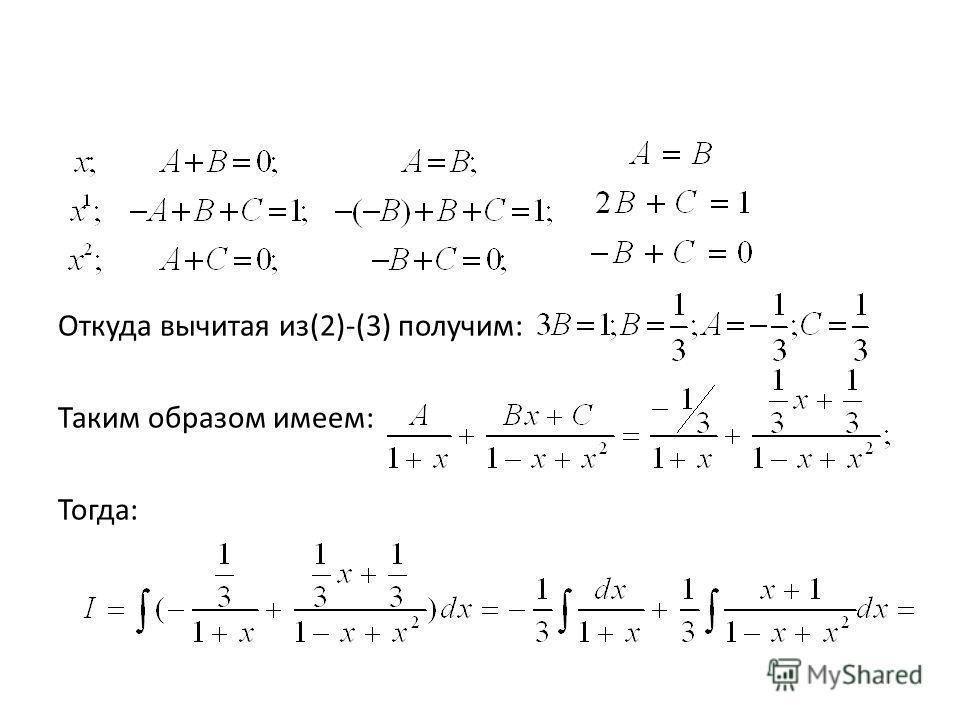 Откуда вычитая из(2)-(3) получим: Таким образом имеем: Тогда: