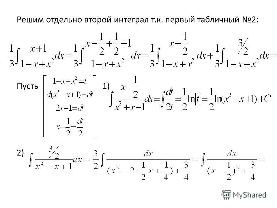 Решим отдельно второй интеграл т.к. первый табличный 2: Пусть 1) 2)