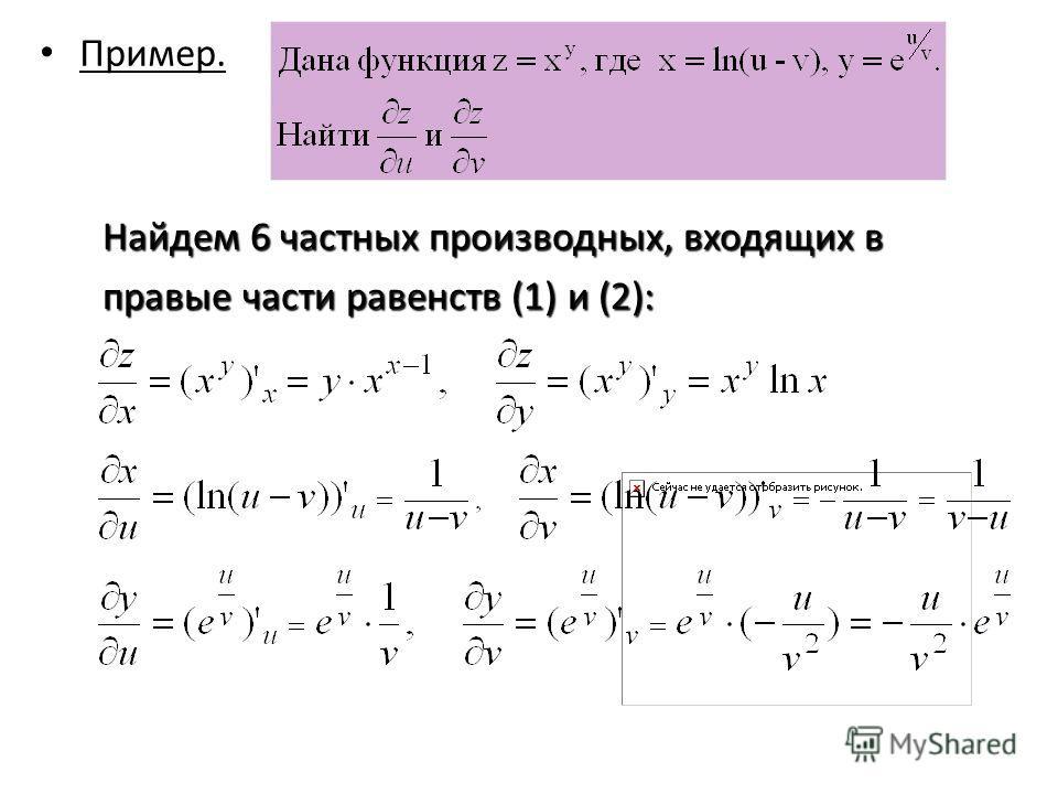 Пример. Найдем 6 частных производных, входящих в правые части равенств (1) и (2):