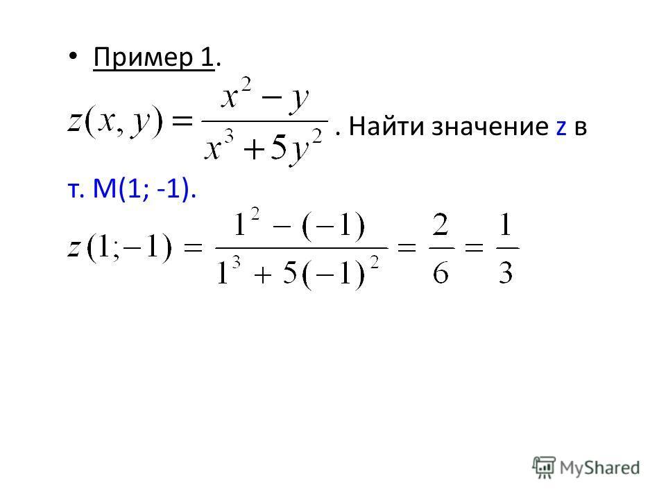 Пример 1.. Найти значение z в т. М(1; -1).