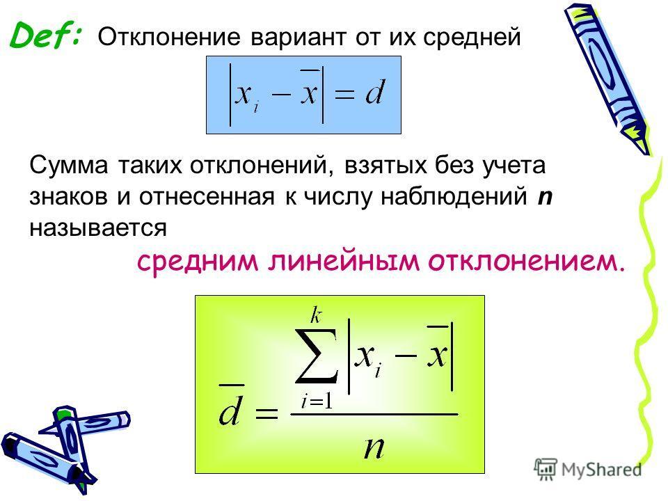 Def: Отклонение вариант от их средней Сумма таких отклонений, взятых без учета знаков и отнесенная к числу наблюдений n называется средним линейным отклонением.