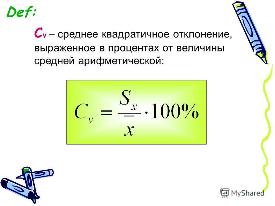 Def: C v – среднее квадратичное отклонение, выраженное в процентах от величины средней арифметической: