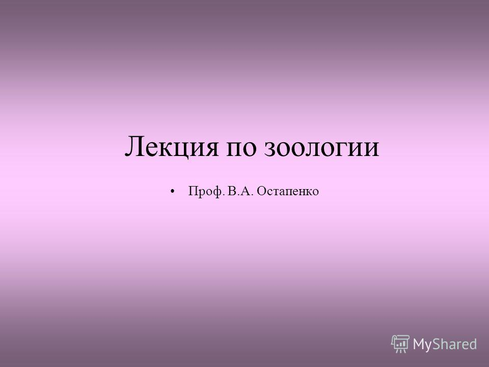 Лекция по зоологии Проф. В.А. Остапенко