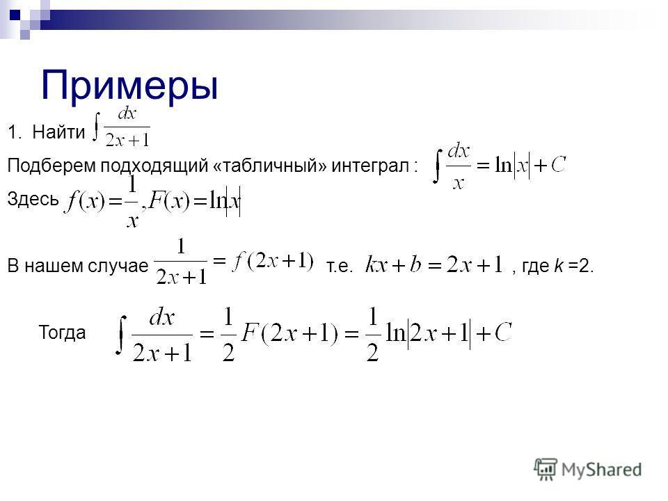 1.Найти Подберем подходящий «табличный» интеграл : Здесь В нашем случае т.е., где k =2. Тогда Примеры