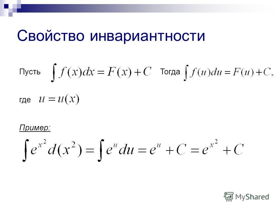 Пусть Тогда где Пример: Свойство инвариантности