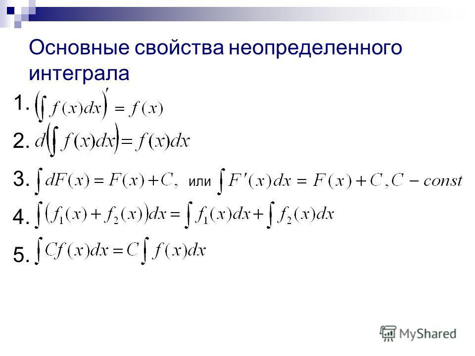 1. 2. 3. или 4. 5. Основные свойства неопределенного интеграла
