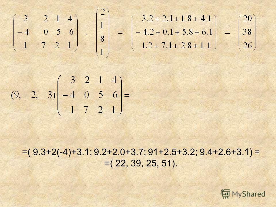 =( 9.3+2(-4)+3.1; 9.2+2.0+3.7; 91+2.5+3.2; 9.4+2.6+3.1) = =( 22, 39, 25, 51).