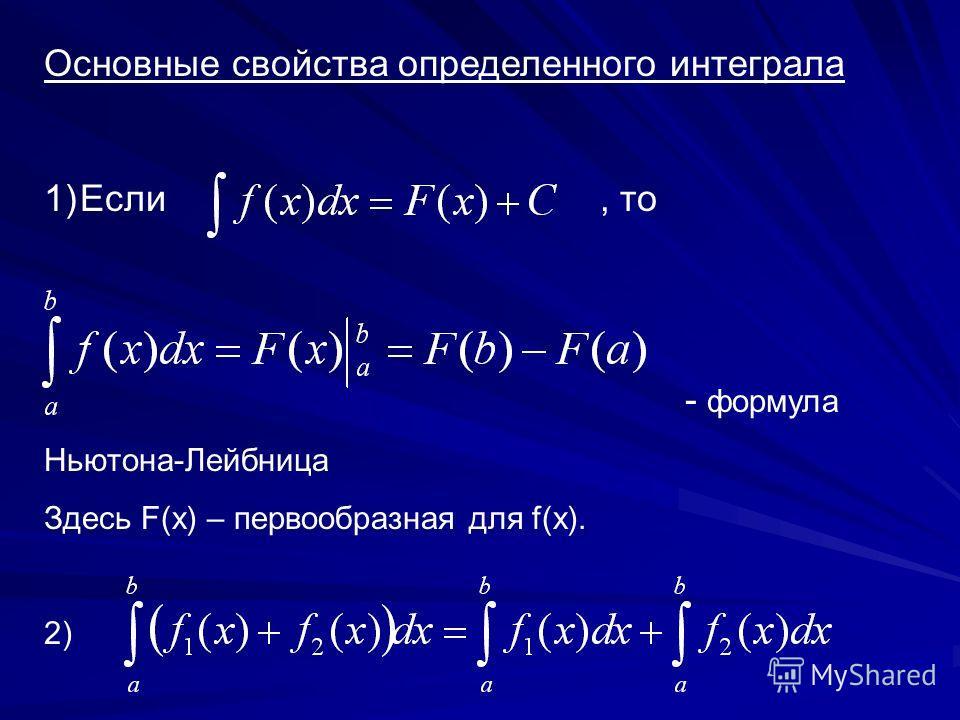 Основные свойства определенного интеграла 1)Если, то - формула Ньютона-Лейбница Здесь F(x) – первообразная для f(x). 2)