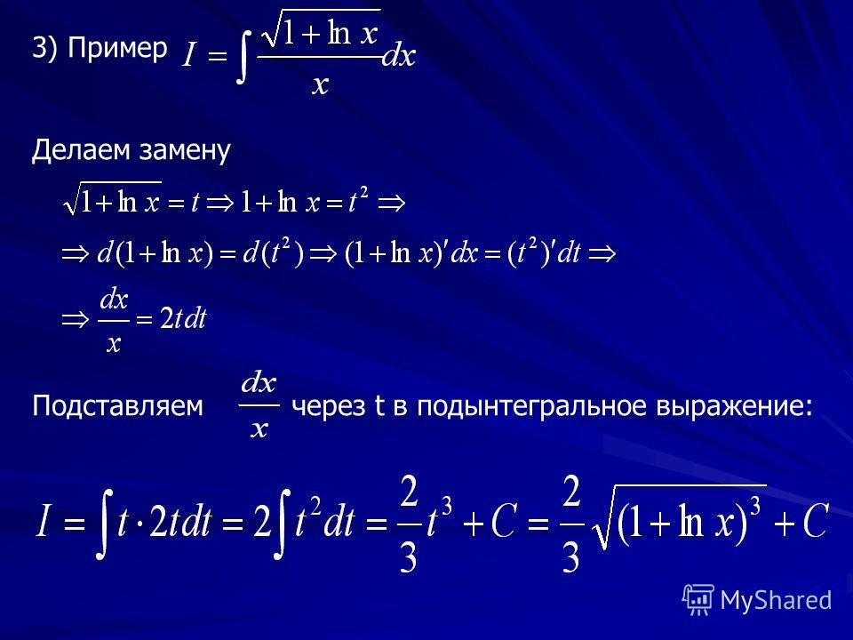 3) Пример Делаем замену Подставляем через t в подынтегральное выражение: