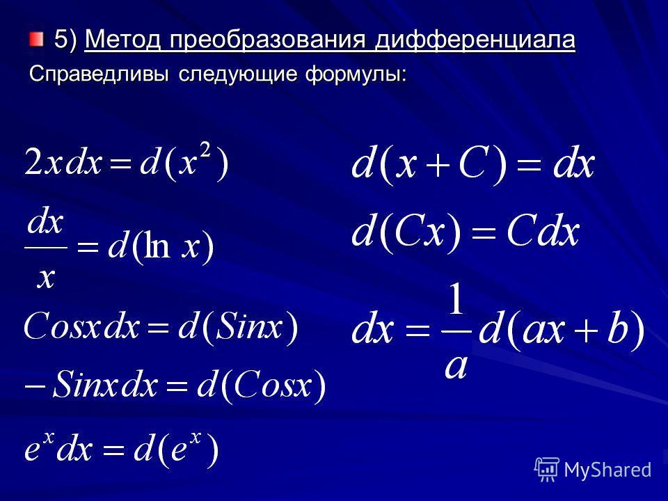 5) Метод преобразования дифференциала Справедливы следующие формулы: