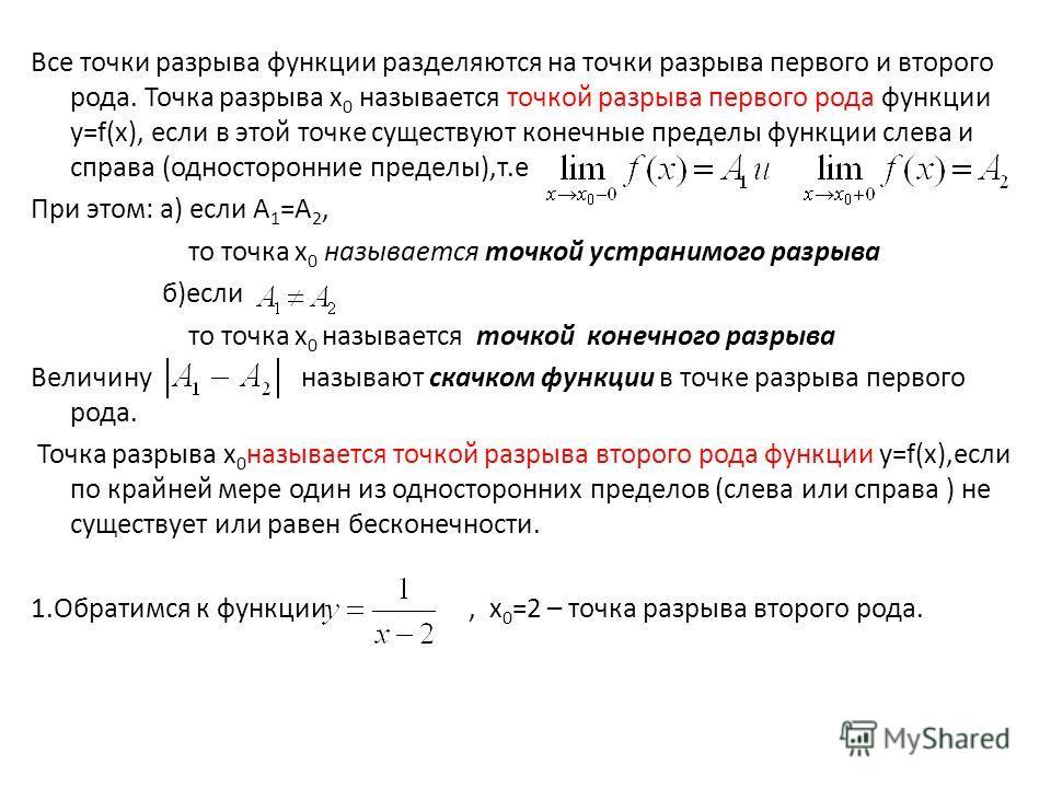функция разрыва первого ряда и второго