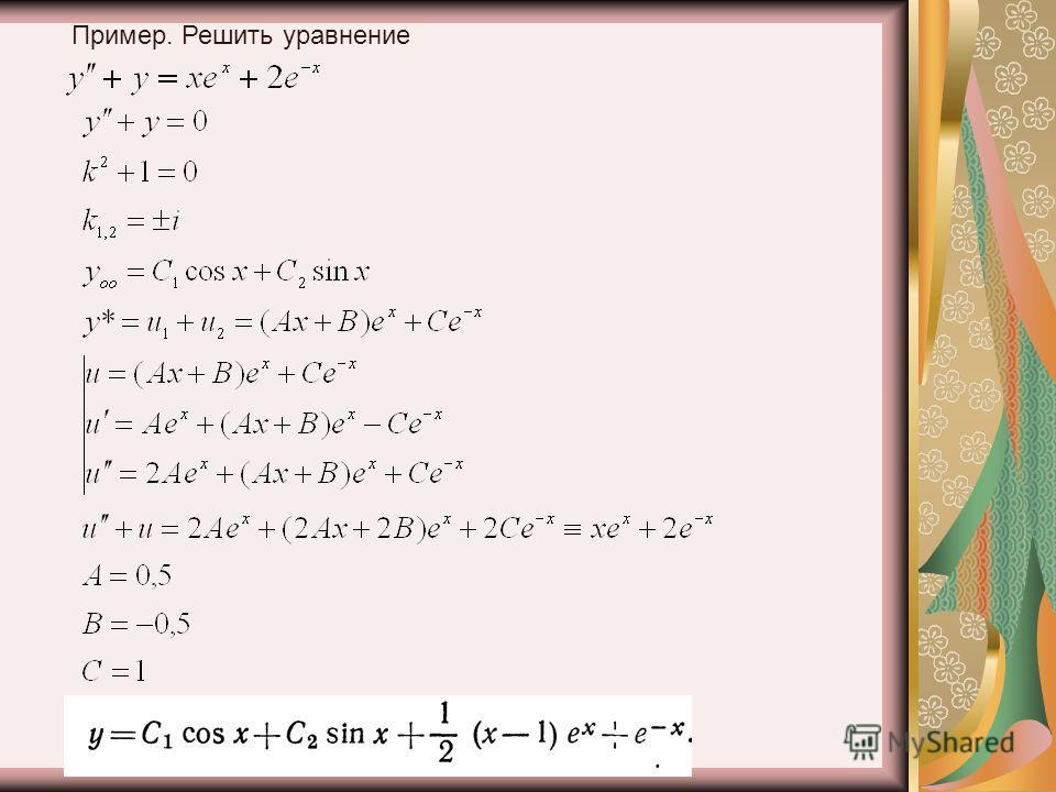 Пример. Решить уравнение