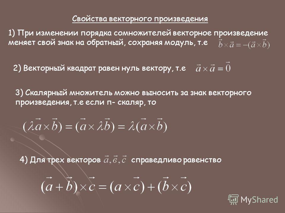 Свойства векторного произведения 1) При изменении порядка сомножителей векторное произведение меняет свой знак на обратный, сохраняя модуль, т.е 2) Векторный квадрат равен нуль вектору, т.е 3) Скалярный множитель можно выносить за знак векторного про
