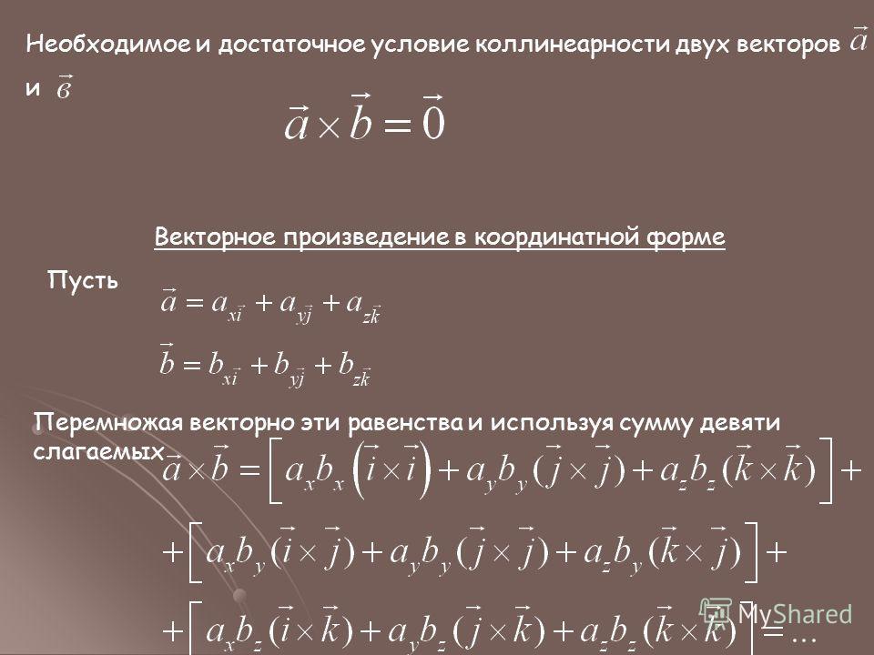 Необходимое и достаточное условие коллинеарности двух векторов и Векторное произведение в координатной форме Пусть Перемножая векторно эти равенства и используя сумму девяти слагаемых