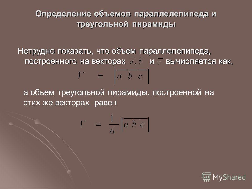 Определение объемов параллелепипеда и треугольной пирамиды Нетрудно показать, что объем параллелепипеда, построенного на векторах и вычисляется как, Нетрудно показать, что объем параллелепипеда, построенного на векторах и вычисляется как, а объем тре