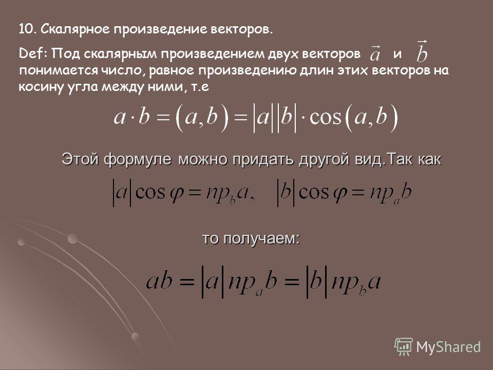 10. Скалярное произведение векторов. Def: Под скалярным произведением двух векторов и понимается число, равное произведению длин этих векторов на косину угла между ними, т.е Этой формуле можно придать другой вид.Так как то получаем: