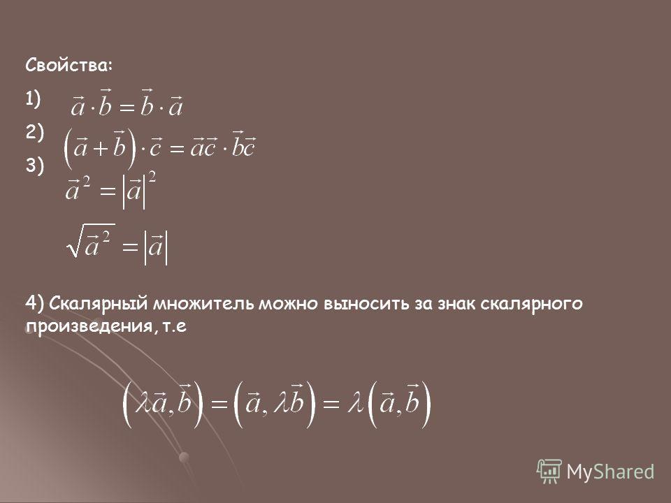 Свойства: 1) 2) 3) 4) Скалярный множитель можно выносить за знак скалярного произведения, т.е
