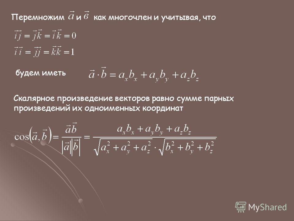 Перемножим и как многочлен и учитывая, что будем иметь Скалярное произведение векторов равно сумме парных произведений их одноименных координат