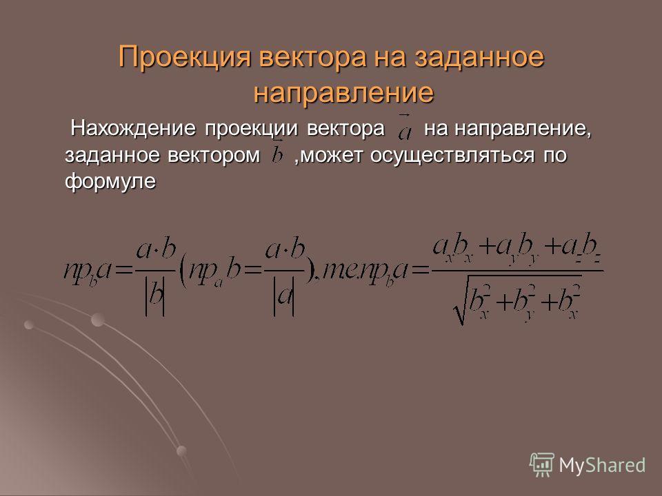 Проекция вектора на заданное направление Нахождение проекции вектора на направление, заданное вектором,может осуществляться по формуле Нахождение проекции вектора на направление, заданное вектором,может осуществляться по формуле