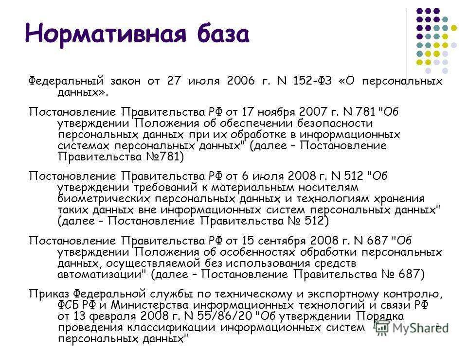 4 Нормативная база Федеральный закон от 27 июля 2006 г. N 152-ФЗ «О персональных данных». Постановление Правительства РФ от 17 ноября 2007 г. N 781