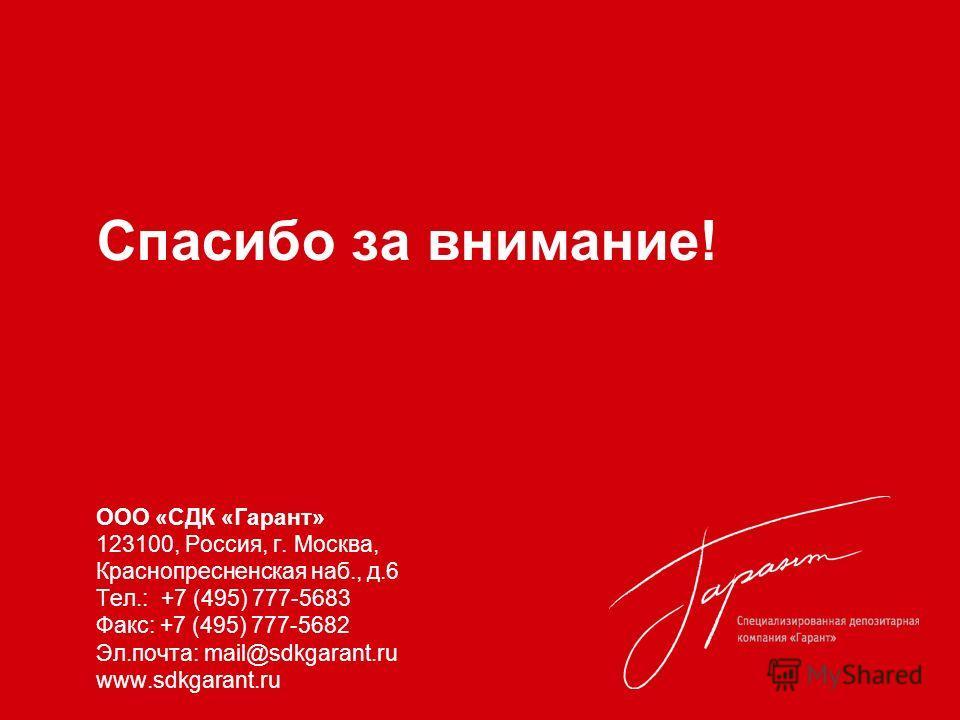 Спасибо за внимание! ООО «СДК «Гарант» 123100, Россия, г. Москва, Краснопресненская наб., д.6 Тел.: +7 (495) 777-5683 Факс: +7 (495) 777-5682 Эл.почта: mail@sdkgarant.ru www.sdkgarant.ru