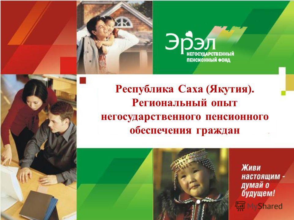 Республика Саха (Якутия). Региональный опыт негосударственного пенсионного обеспечения граждан