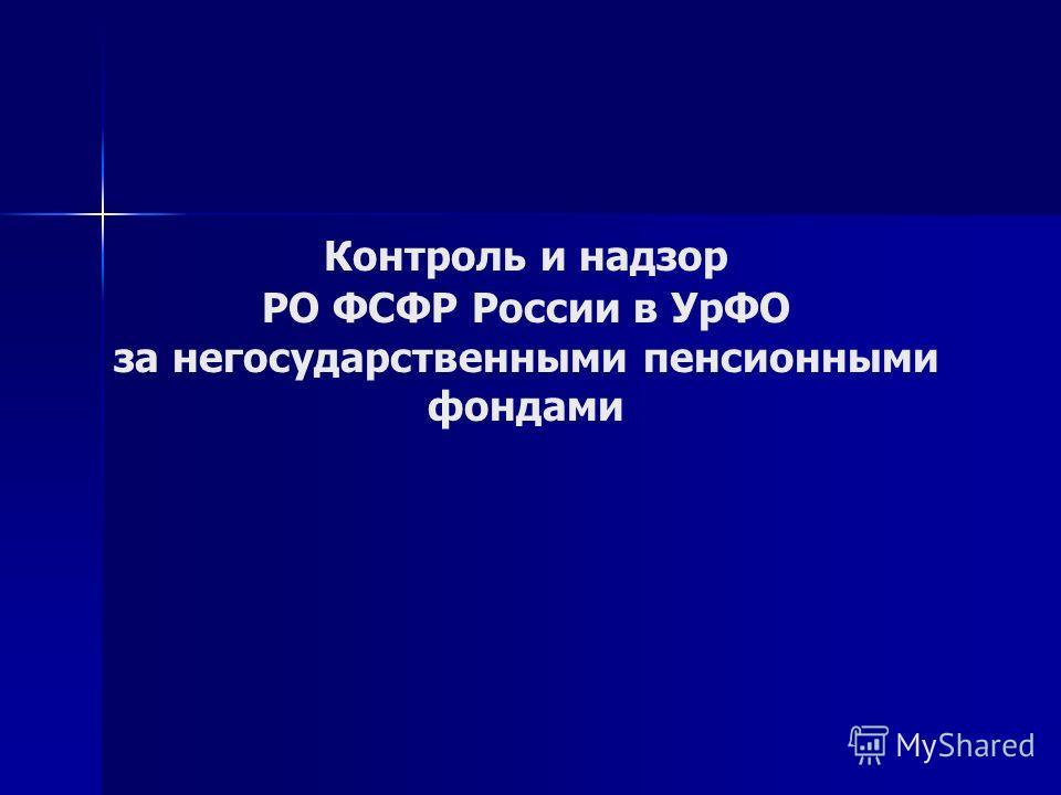 Контроль и надзор РО ФСФР России в УрФО за негосударственными пенсионными фондами