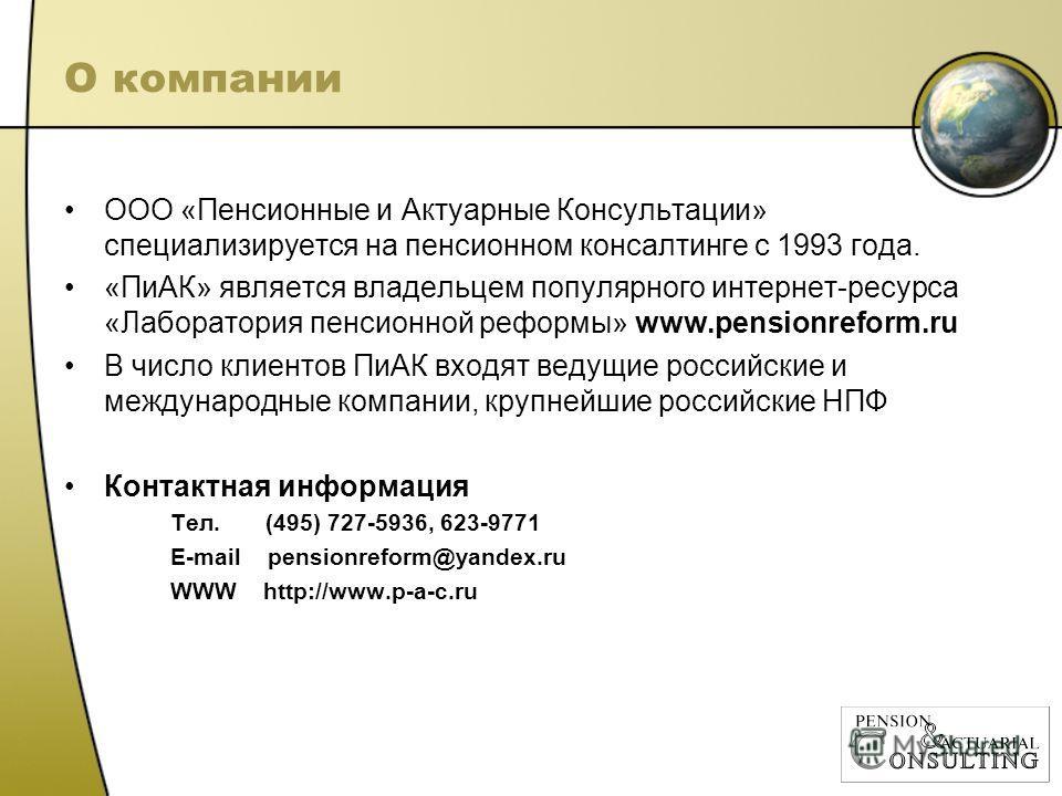 О компании ООО «Пенсионные и Актуарные Консультации» специализируется на пенсионном консалтинге с 1993 года. «ПиАК» является владельцем популярного интернет-ресурса «Лаборатория пенсионной реформы» www.pensionreform.ru В число клиентов ПиАК входят ве