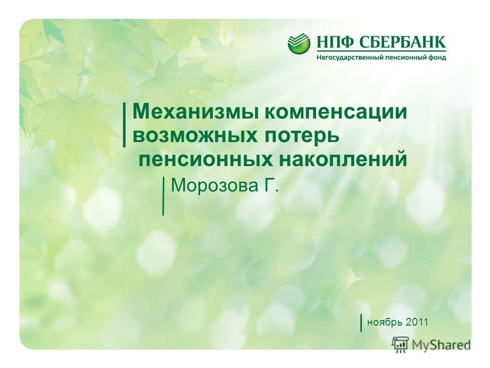 Механизмы компенсации возможных потерь пенсионных накоплений Морозова Г. ноябрь 2011