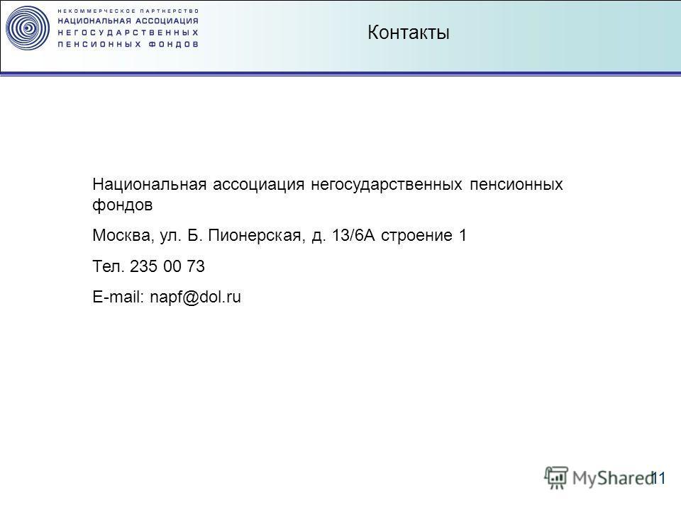 11 Контакты Национальная ассоциация негосударственных пенсионных фондов Москва, ул. Б. Пионерская, д. 13/6А строение 1 Тел. 235 00 73 E-mail: napf@dol.ru