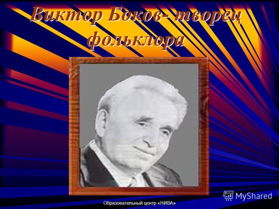 Образовательный центр «НИВА» Виктор Боков- творец фольклора