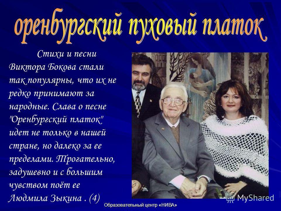Образовательный центр «НИВА» Стихи и песни Виктора Бокова стали так популярны, что их не редко принимают за народные. Слава о песне