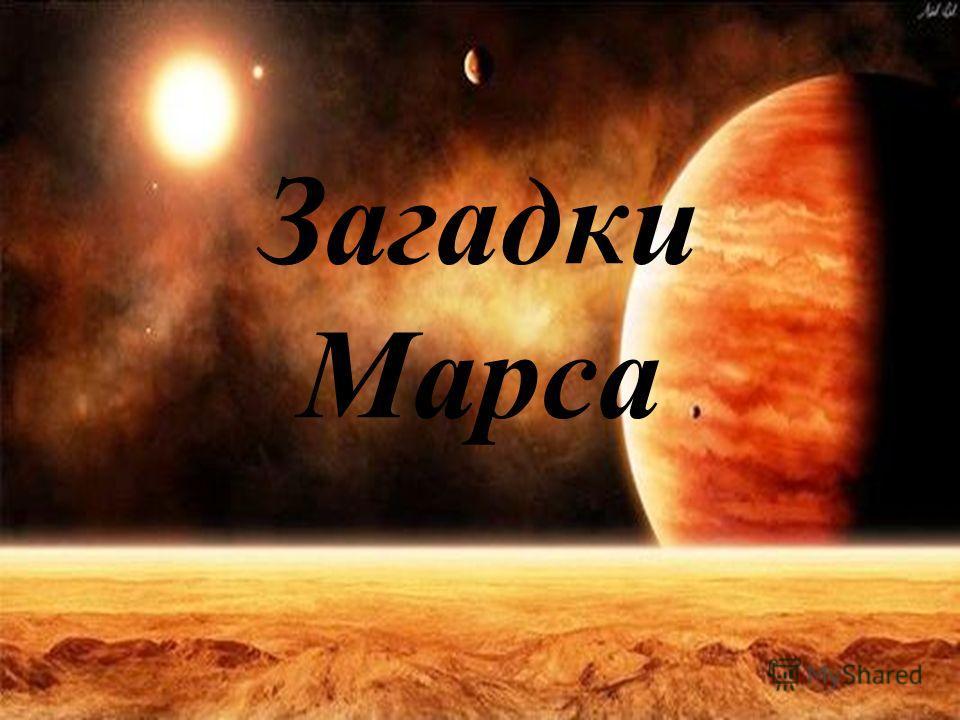 Средняя общеобразовательная школа 4 Загадки Марса