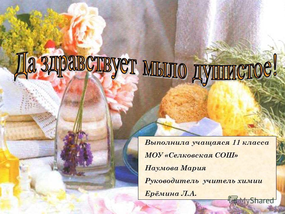 Выполнила учащаяся 11 класса МОУ «Селковская СОШ» Наумова Мария Руководитель учитель химии Ерёмина Л.А.