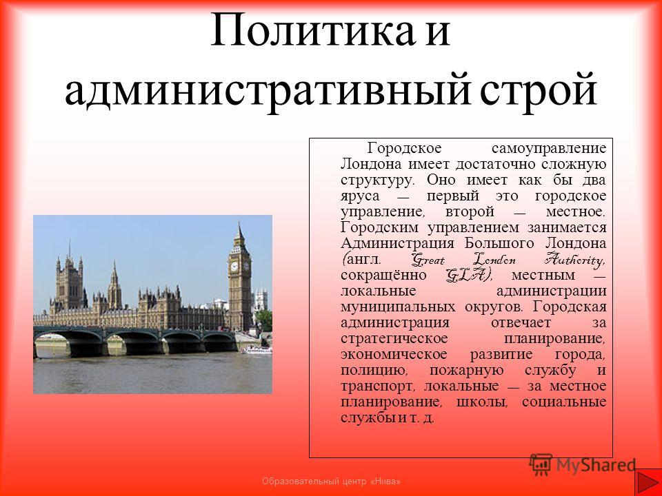 Образовательный центр «Нива» Политика и административный строй Городское самоуправление Лондона имеет достаточно сложную структуру. Оно имеет как бы два яруса первый это городское управление, второй местное. Городским управлением занимается Администр