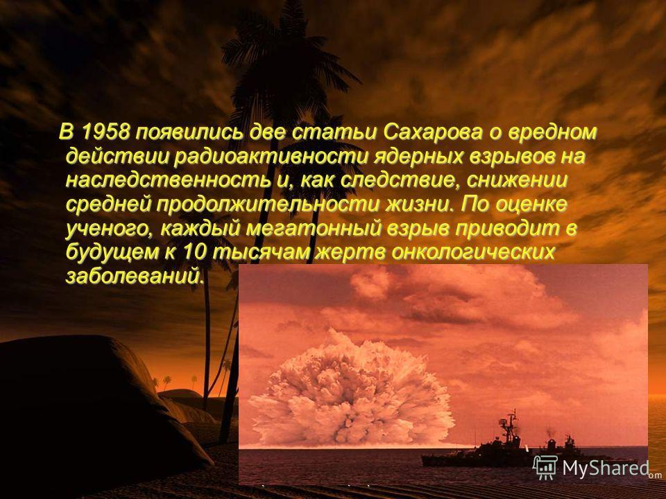 Образовательный центр «НИВА» Управляемый термоядерный синтез Параллельно с работой над бомбами Сахаров вместе с Таммом выдвинул идею магнитного удержания плазмы (1950) и провел основополагающие расчеты установок по управляемому термоядерному синтезу.