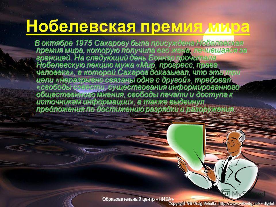 Образовательный центр «НИВА» Начало открытых общественных выступлений Интересы Сахарова уже тогда не ограничивались ядерной физикой. В 1958 он выступил против планов Н. С. Хрущева по сокращению среднего образования, а спустя несколько лет ему вместе