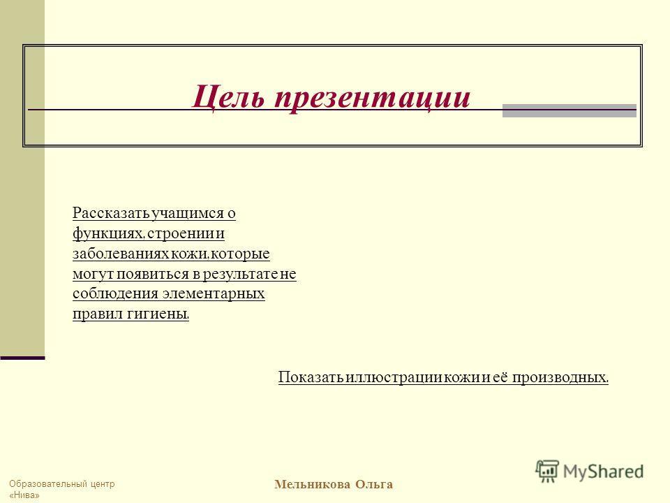 Образовательный центр «Нива» Мельникова Ольга Кожа – наружный покровный орган