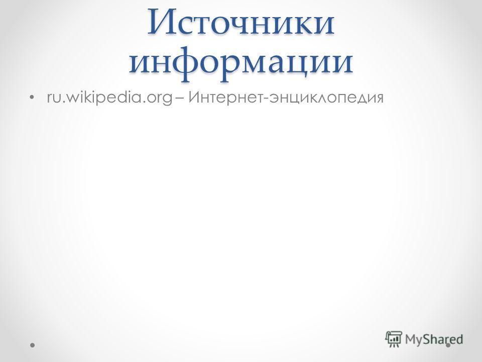 Источники информации ru.wikipedia.org – Интернет-энциклопедия