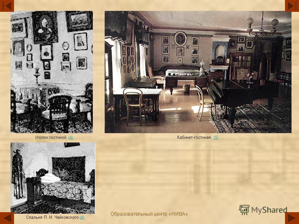 Образовательный центр «НИВА» Уголок гостиной. (4)(4) Спальня П. И. Чайковского (4)(4) Кабинет-гостиная. (5)(5)