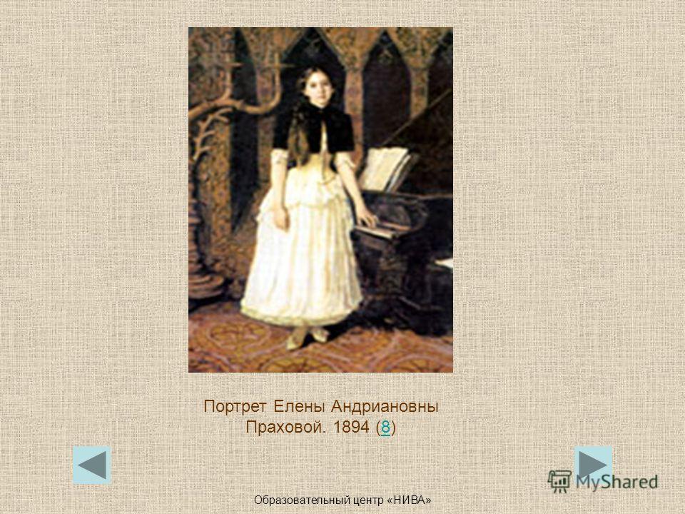 Образовательный центр «НИВА» Портрет Елены Андриановны Праховой. 1894 (8)8