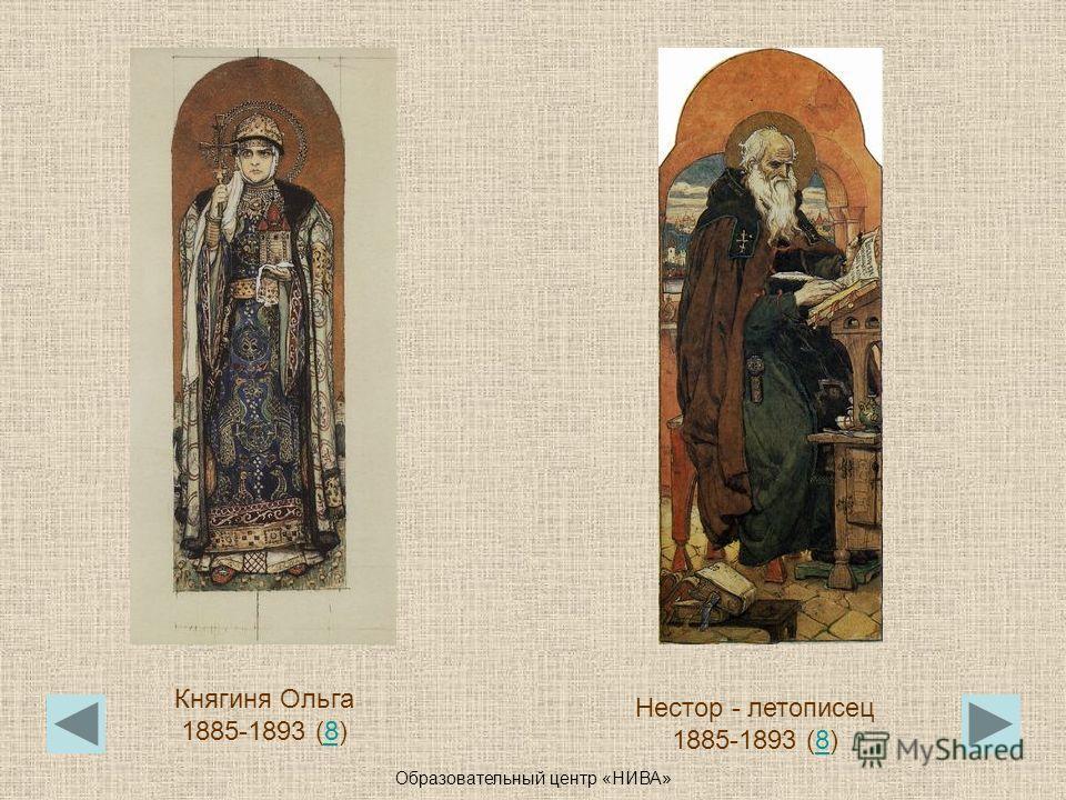 Образовательный центр «НИВА» Княгиня Ольга 1885-1893 (8)8 Нестор - летописец 1885-1893 (8)8