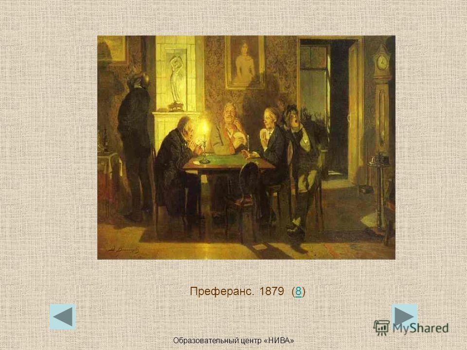 Образовательный центр «НИВА» Преферанс. 1879 (8)8